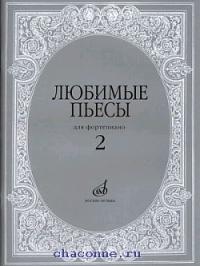 Любимые пьесы для фортепиано выпуск 2й
